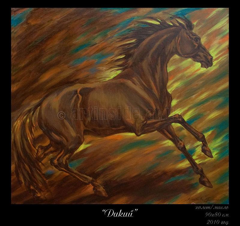 """Картина с лошадью """"Дикий"""""""