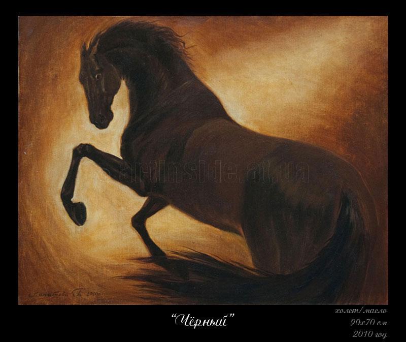 """Картина с лошадью маслом """"Черный"""", серия картин с лошадьми """"Ветер в гриве"""""""
