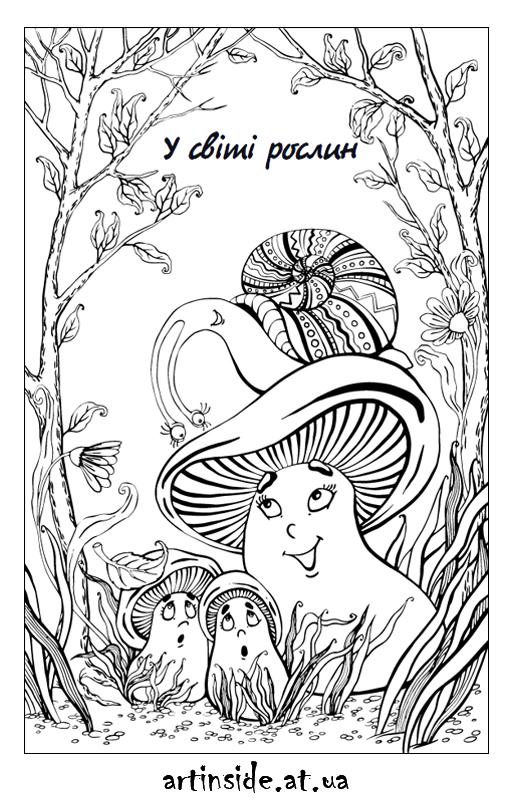 """Иллюстрация """"У світі рослин"""""""