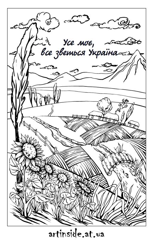 """Иллюстрация """"Усе моє, все зветься Україно"""""""