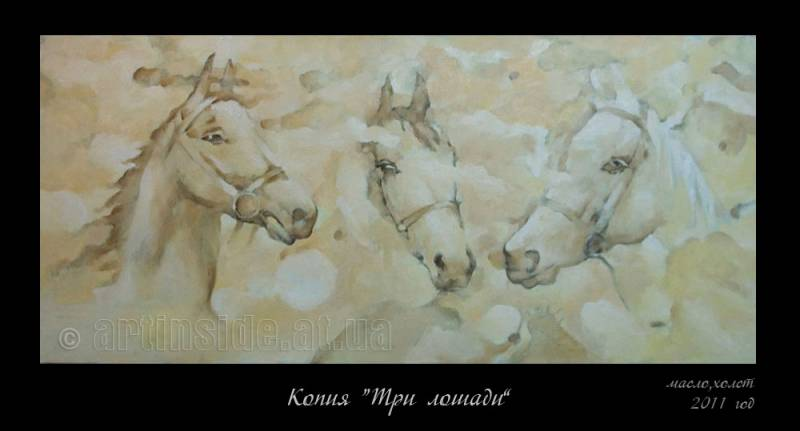 "Копия маслом ""Три лошади"""