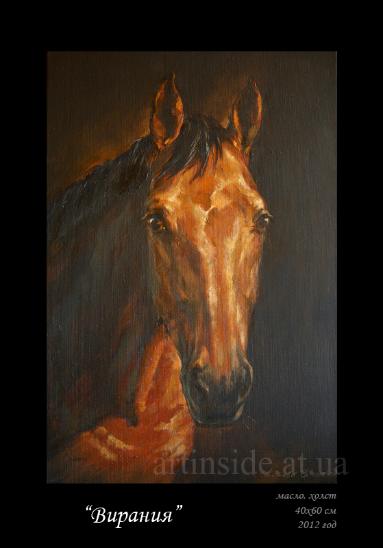 """Портрет лошади """"Вирания"""""""