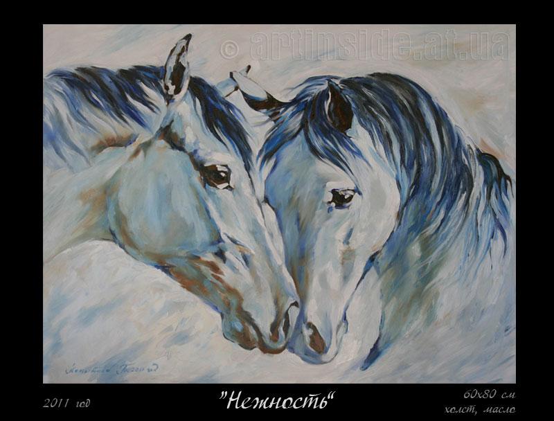 """Картина с лошадьми """"Нежность"""" на заказ"""